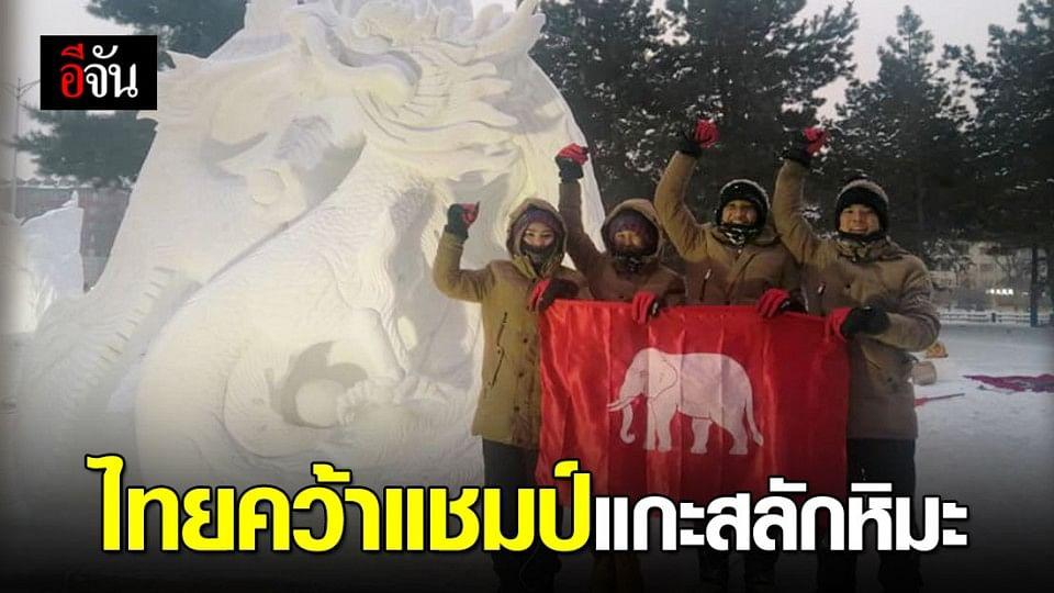 วิทยาลัยสารพัดช่างตราด คว้าแชมป์แกะสลักหิมะที่จีน