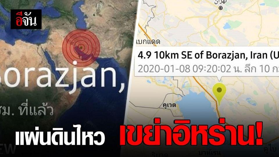 แผ่นดินไหวในอิหร่าน 2 ครั้งติดในวันเดียว