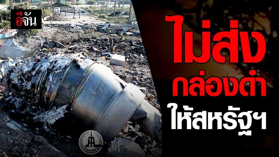 อิหร่าน ไม่ส่งกล่องดำโบอิ้ง ให้ สหรัฐ แต่ให้ความร่วมมือยูเครน