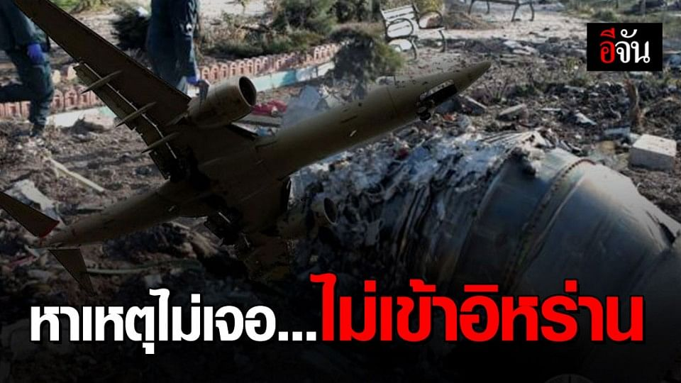 'ยูเครน' ระงับเที่ยวบินไป 'อิหร่าน'