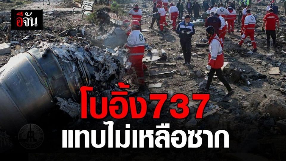เปิดภาพความเสียหาย เครื่องบินโบอิ้ง 737 สายการบินยูเครน
