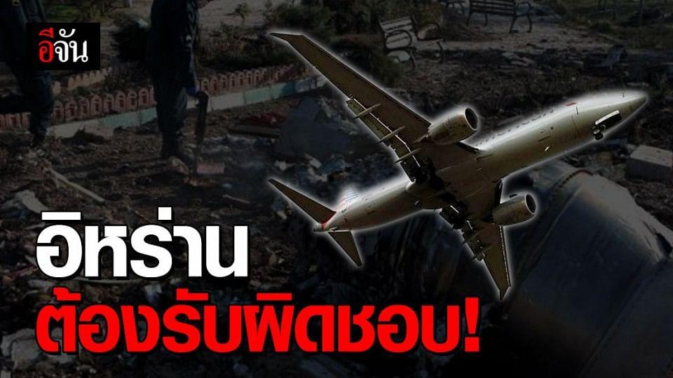 ยูเครนเรียกร้องให้อิหร่าน ลงโทษคนยิงขีปนาวุธ