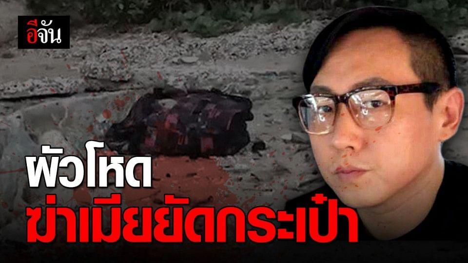 จับสามีไต้หวัน ฆ่าภรรยาชาวจีนยัดกระเป๋าทิ้งทะเล