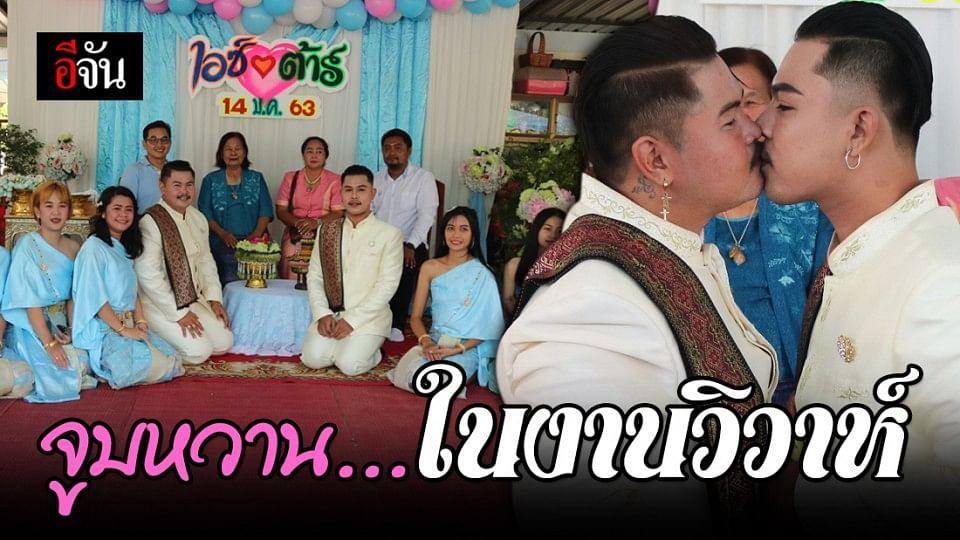 วิวาห์หวาน 2 หนุ่มเมืองสองแคว จูบโชว์กลางงานแต่ง