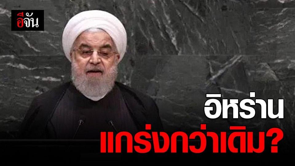 สหรัฐฯ คว่ำบาตร ทำให้อิหร่านแกร่งขึ้น?