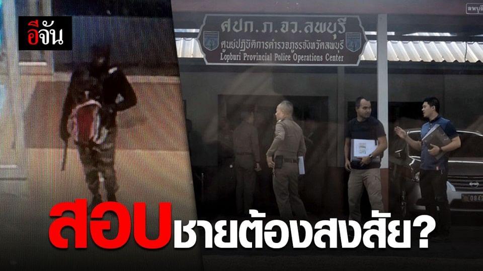 ชุดสืบคุมตัวชายต้องสงสัยสอบปากคำ คลี่คดีชิงทองลพบุรี