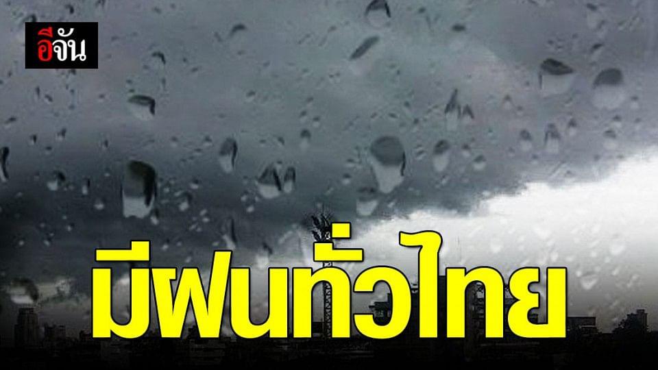 ทั่วไทยฝนคะนอง - กทม. มีหมอกตอนเช้า