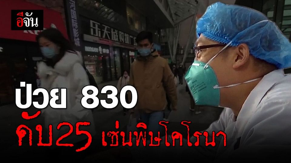 ผู้ติดเชื้อ'ไวรัสโคโรนาสายพันธุ์ใหม่' ในจีนพุ่ง 830 ราย