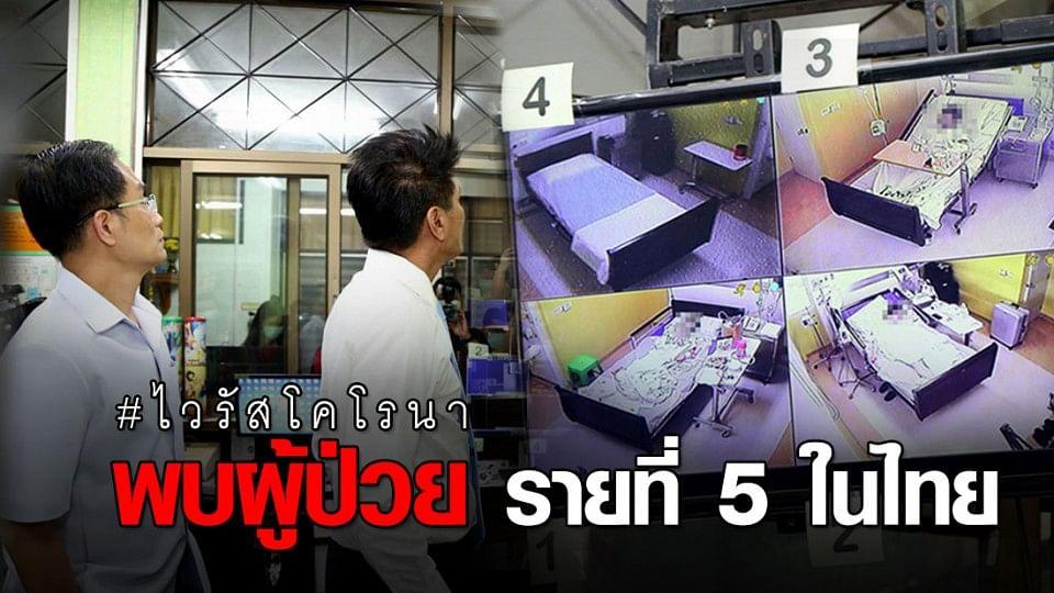 รพ.ราชวิถี พบผู้ติดเชื้อไวรัสโคโรนา รายที่ 5 ในไทย