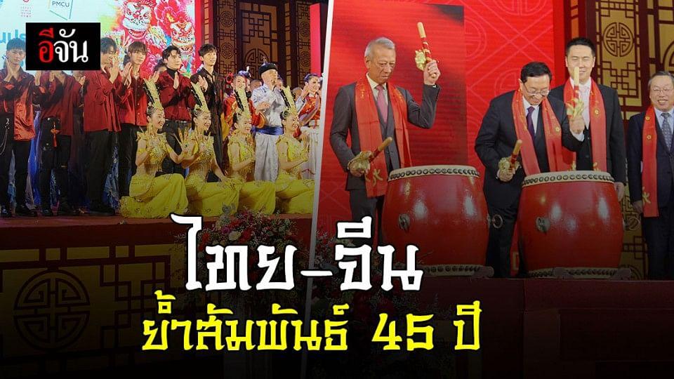 ททท.ผนึกกำลังภาครัฐและเอกชน ย้ำสัมพันธ์ไทย-จีน แน่นแฟ้น