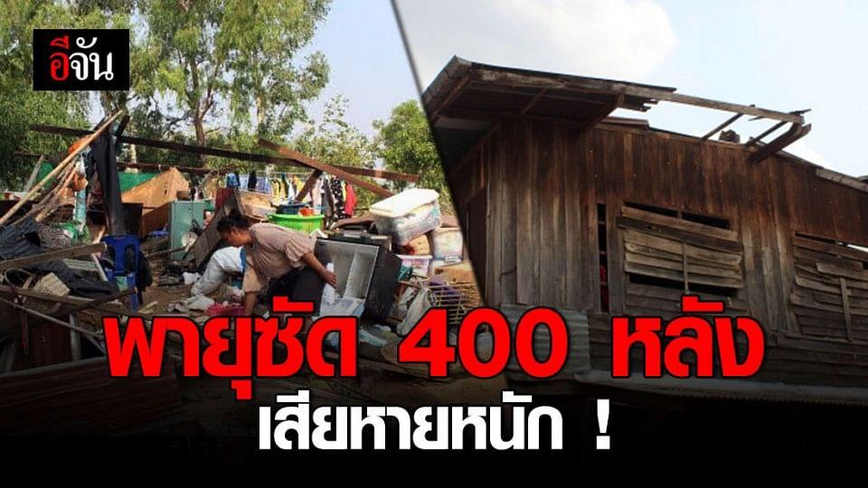 พายุฝนถล่ม อ.เสลภูมิ จ.ร้อยเอ็ด บ้านเรือนเสียหาย 400 หลัง