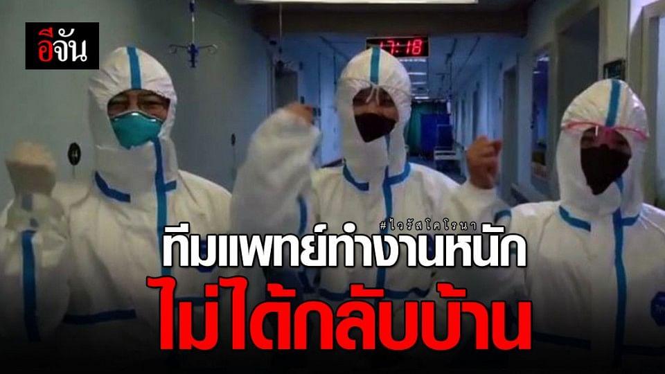 ทีมแพทย์อู่ฮั่น ส่งความคิดถึงกลับบ้าน ในวันที่ต้องสู้กับโคโรนา