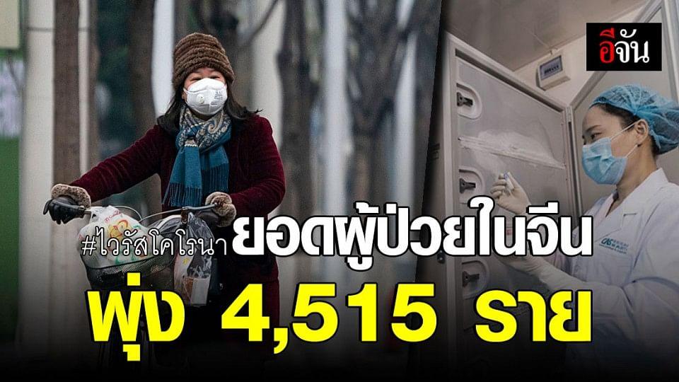 ยอดผู้ป่วยไวรัสโคโรนาในจีน พุ่ง 4,515 ราย เสียชีวิต 106 ราย