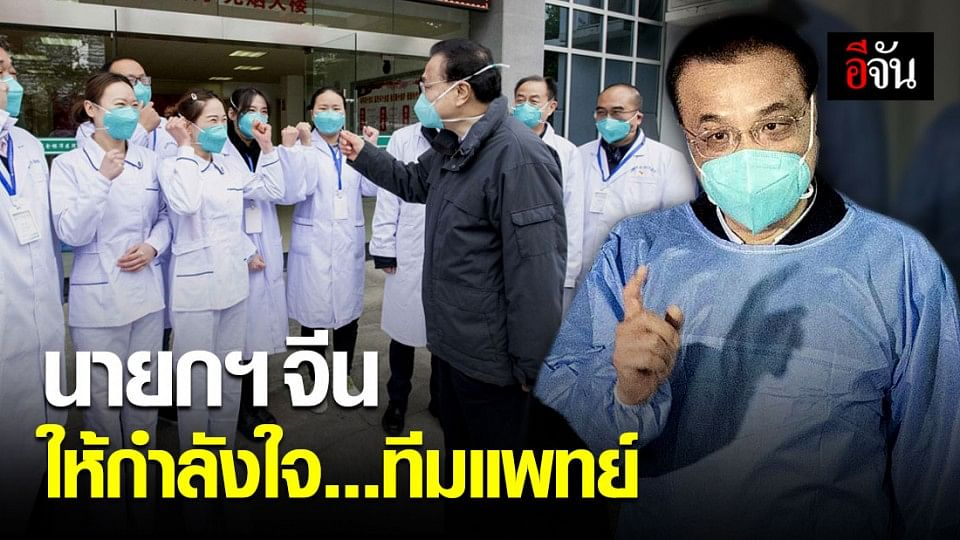 นายกฯจีน ให้กำลังใจทีมแพทย์และคนงานก่อสร้าง รพ. ชั่วคราว