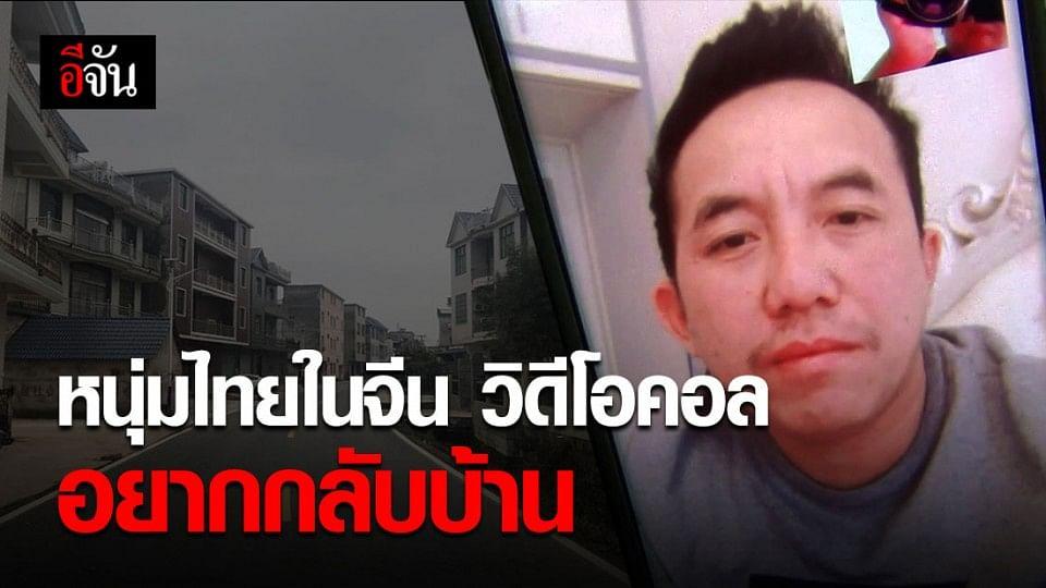 หนุ่มลำปางในเมืองจีน ถูกกักตัวไม่ให้ออกจากบ้าน 5 วัน วิดีโอคอล อยากกลับไทย