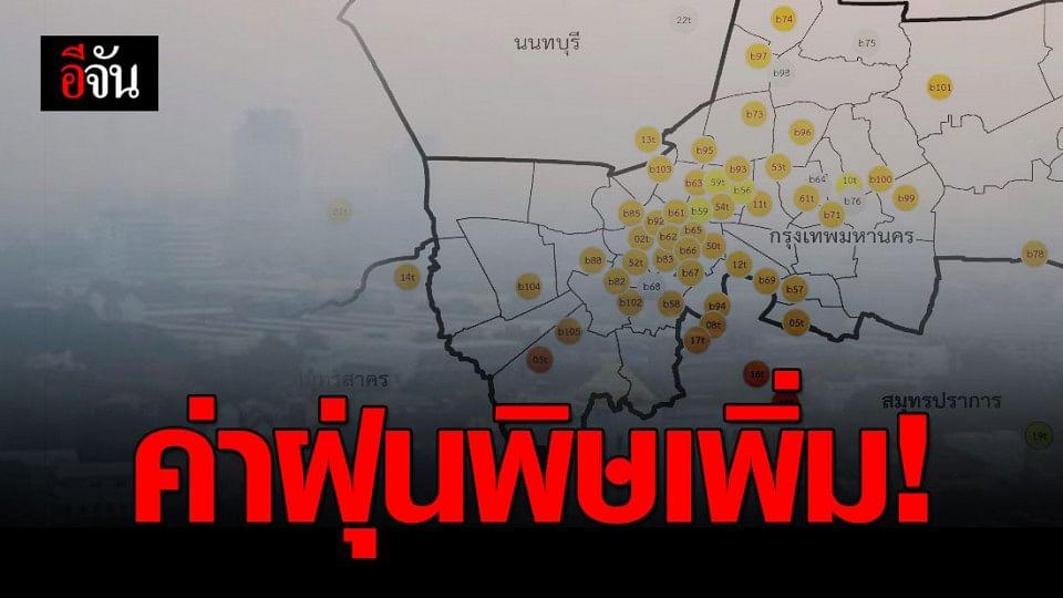ค่าฝุ่น PM 2.5 เพิ่ม! ครองอันดับ 10 ของโลก เมืองที่อากาศแย่ที่สุด