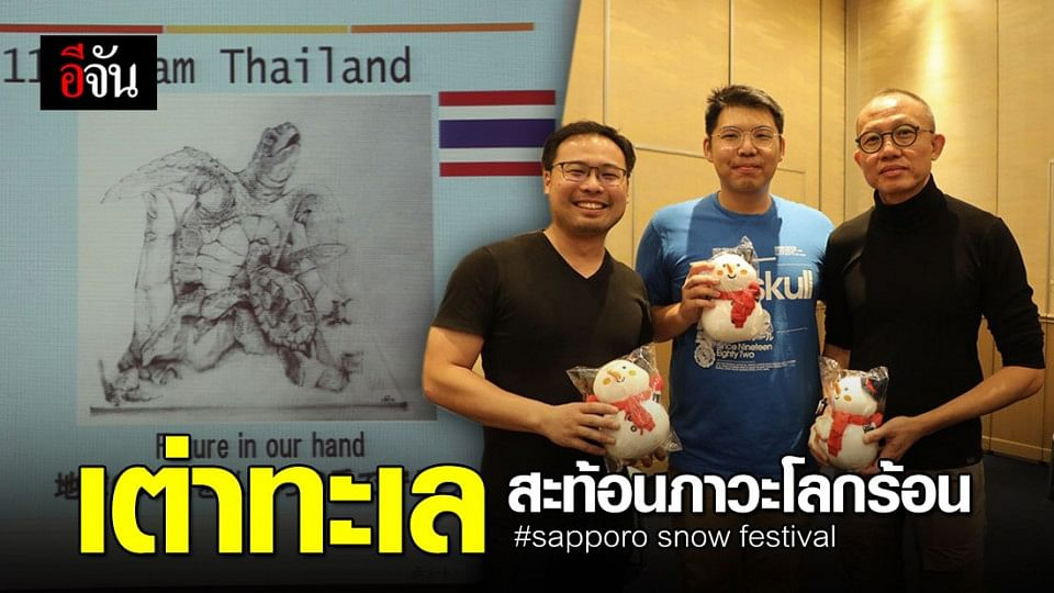 """เปิดชื่อผลงานเเกะสลักของทีมประเทศไทย """"Future in our hands"""""""