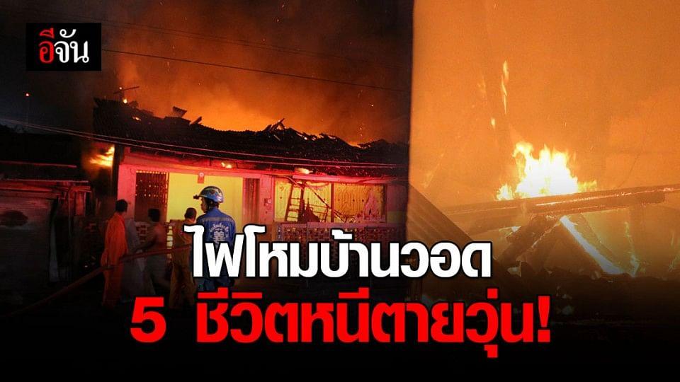 ไฟไหม้บ้านเสียหายทั้งหลัง 5 ชีวิต วิ่งหนีตายวุ่น