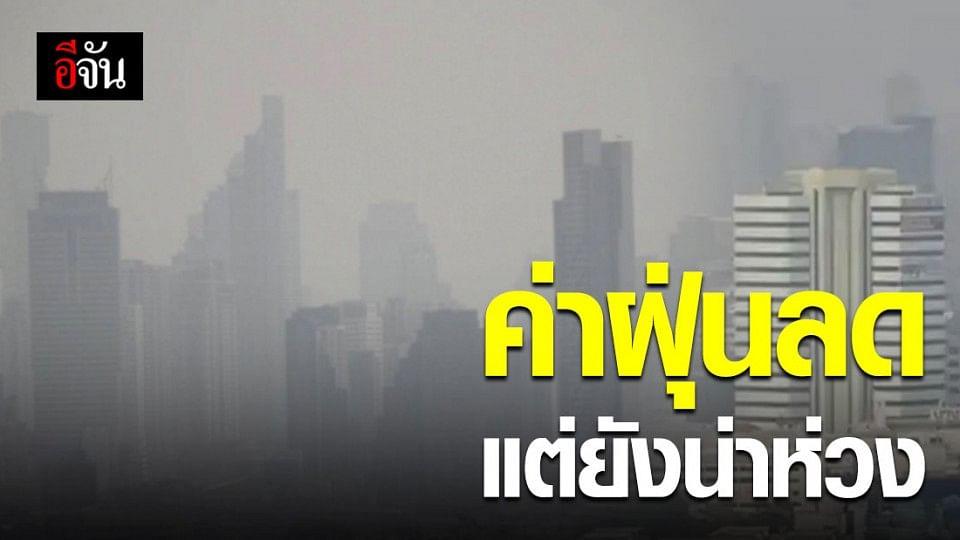 ค่าฝุ่นพิษเมืองกรุงยังน่าห่วง แม้ฝุ่นลดลงจากเดิม