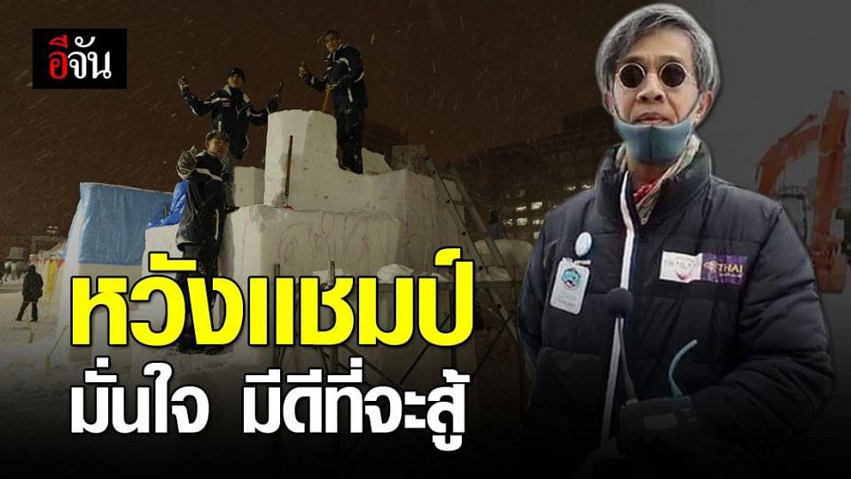 เปิดใจทีมเเกะสลักหิมะประเทศไทย หลังเริ่มเเเข่งขันวันเเรก