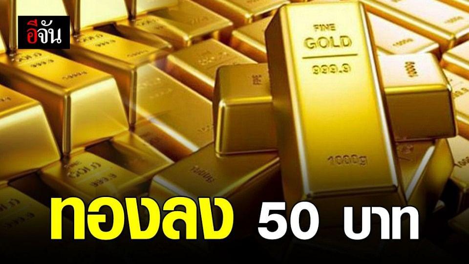ราคาทองปรับลง 50 บาท ทองรูปพรรณขายออก 23,650 บาท