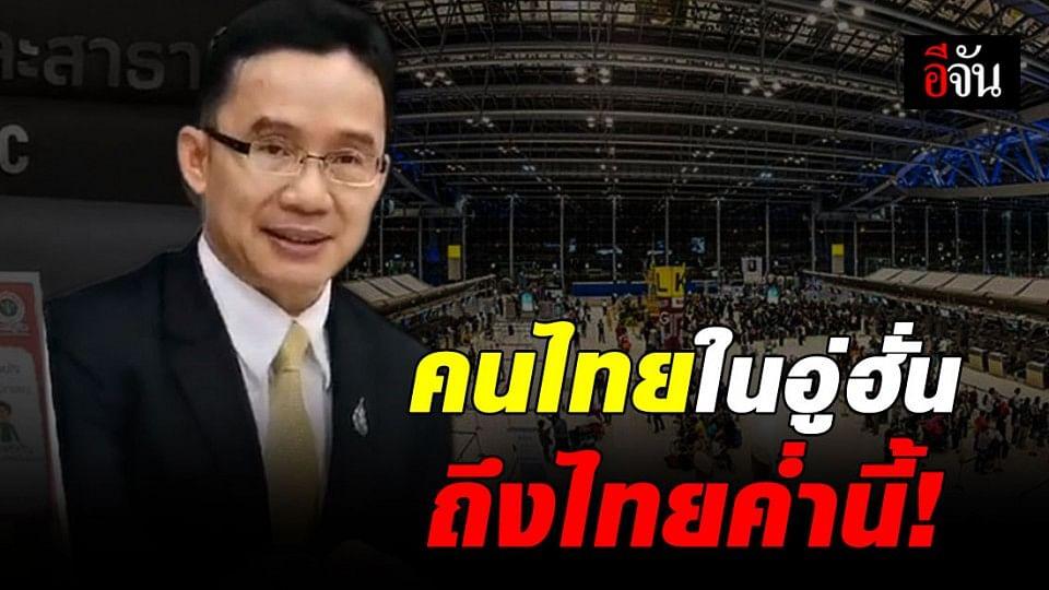 ทางการไทยส่งทีมรับคนไทยในอู่ฮั่น ถึงไทยช่วงค่ำวันนี้