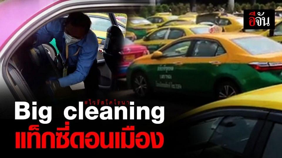 กรมอนามัย Big cleaning แท็กซี่ดอนเมือง
