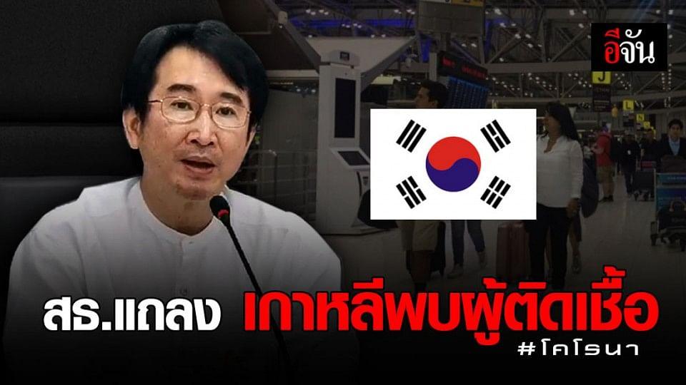 สธ.ชี้ กรณีเกาหลีใต้เจอผู้ป่วยติดไวรัสโคโรนา หลังมาไทย