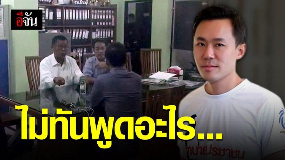 ทนายตั้มถึง สน.มีนบุรี