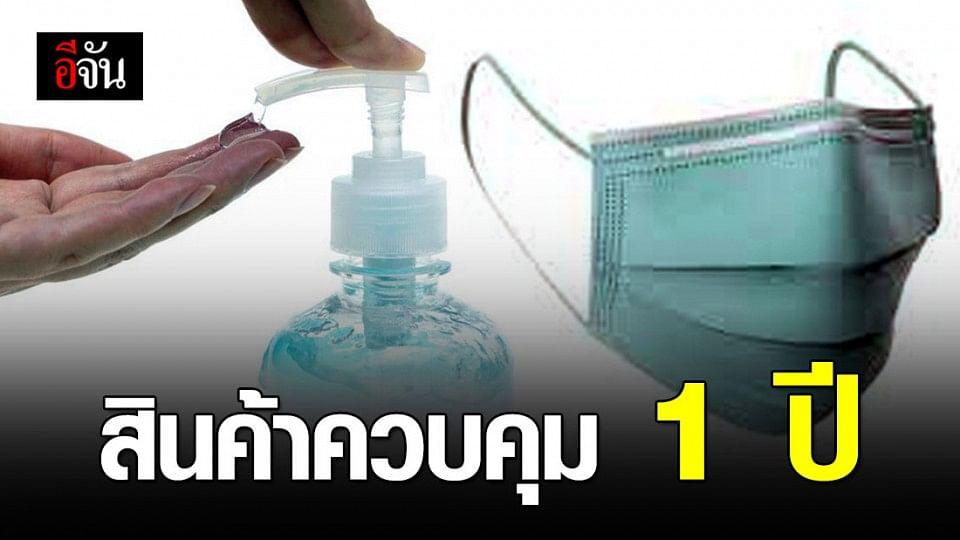 ไฟเขียว! ราชกิจจาฯ ประกาศ หน้ากากอนามัย-เจลล้างมือ เป็นสินค้าควบคุม
