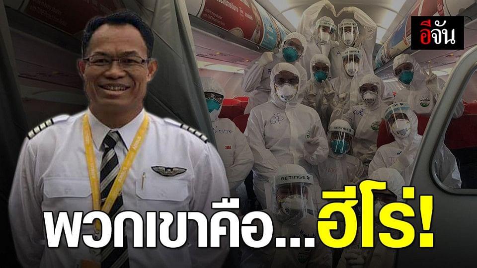 18 ชม. กับการปฏิบัติภารกิจรับคนไทยจากอู่ฮั่น