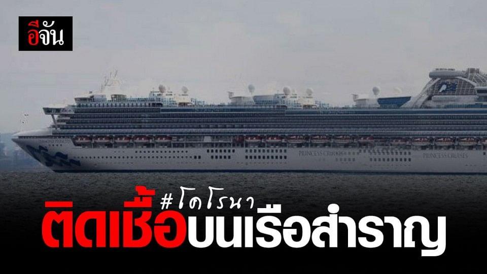 พบผู้ติดเชื้อโคโรนา บนเรือสำราญนอกชายฝั่งญี่ปุ่น