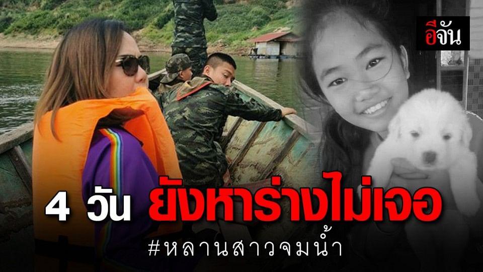 สาววอนช่วย หลานจมน้ำ 4 วัน ยังหาร่างไม่เจอ