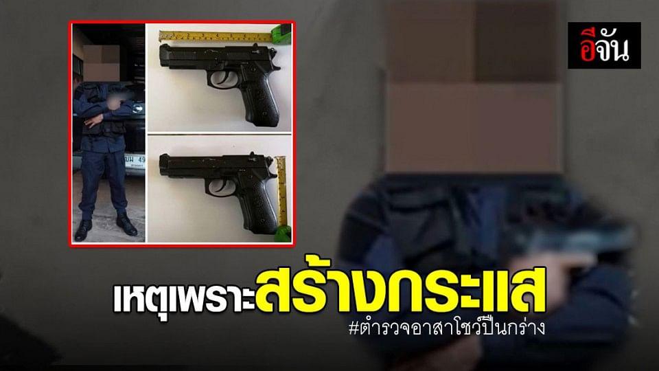 ตำรวจอาสา โชว์ปืนปลอมขู่ก่อเหตุเพราะอยากสร้างกระแส