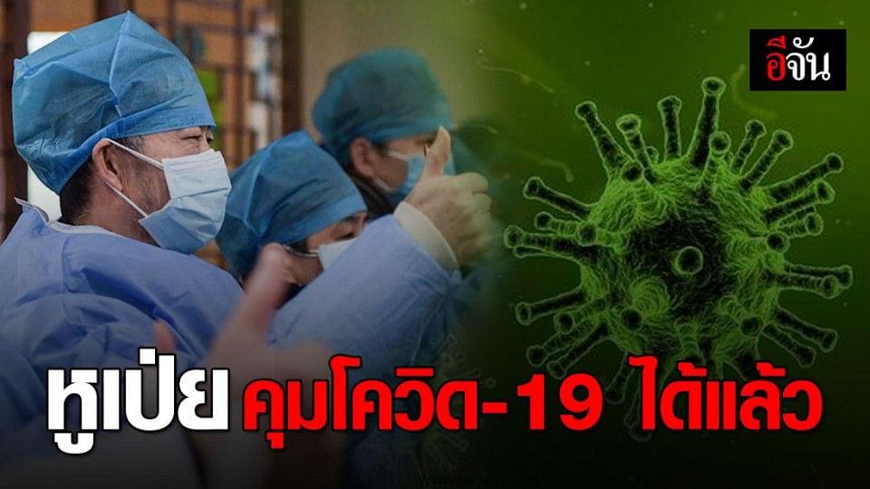 โฆษกสุขภาพจีน ชี้ คุม โควิด-19 ในหูเป่ยได้แล้ว