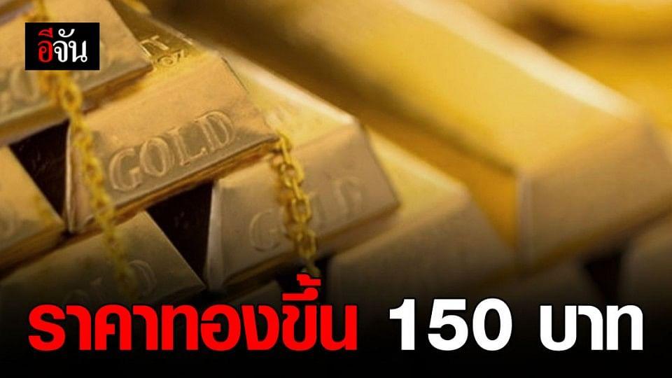 ราคาทองขึ้น 150 บาท สู้ไหวไหม? ถามใจดู
