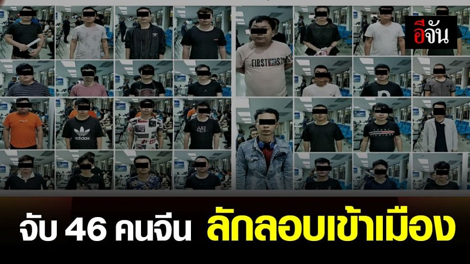 ตำรวจ ตม. จับคนจีนหนีข้ามฝั่งมาประเทศไทยผิดกฎหมาย