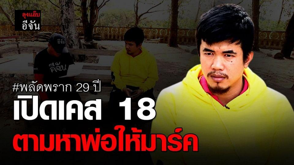 หนุ่มวัย 29 ร้องลุงแอ๊บ วอนตามหาพ่อที่พลัดพราก 29 ปี