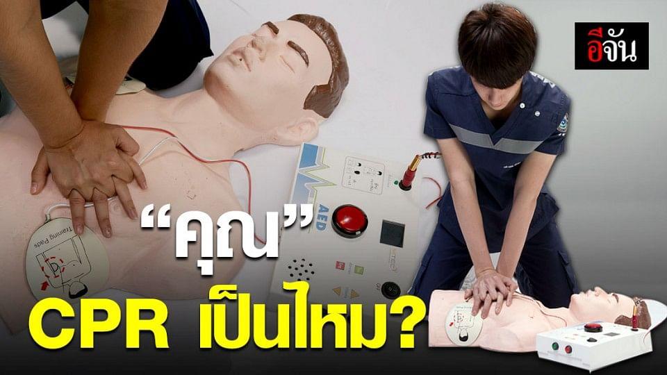 โครงการฝึกอบรมการช่วยชีวิตขั้นพื้นฐาน(CPR) ระดมทุนจัดซื้ออุปกรณ์ส่งมอบทั่วประเทศ