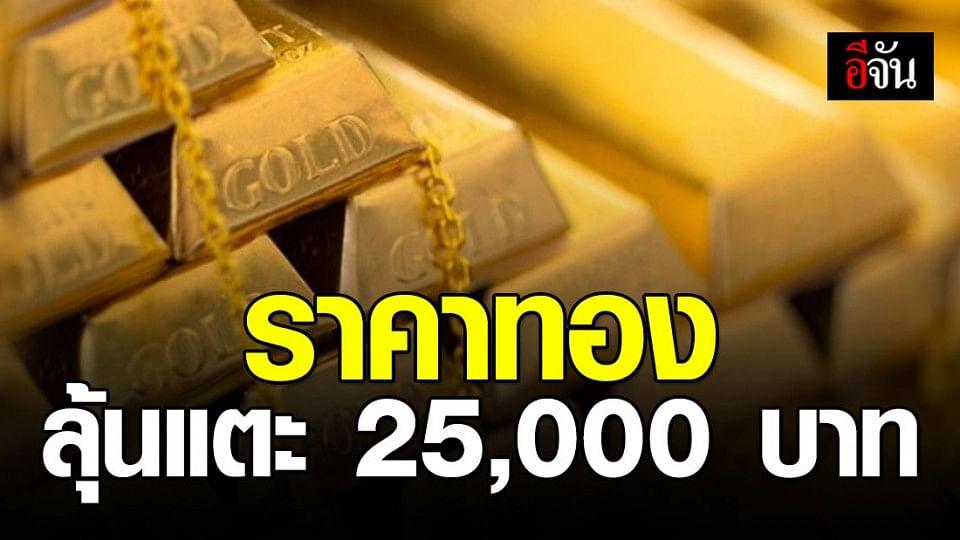 ใครรอขาย…เตรียมตัว! ทองขึ้น 500 บาท ทองคำรูปพรรณ บาทละ 24,900 บาท