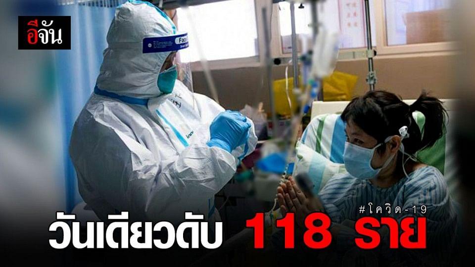 ยอดผู้ติดเชื้อโควิด-19 อยู่ที่ 75,570 คน เสียชีวิตแล้ว  2,239 ราย