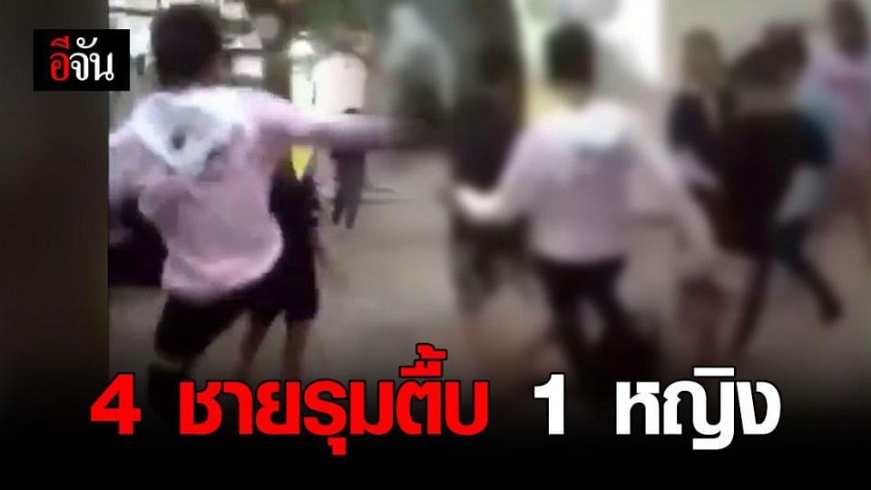 4 เยาวชนชาย รุมกระทืบเด็กผู้หญิง