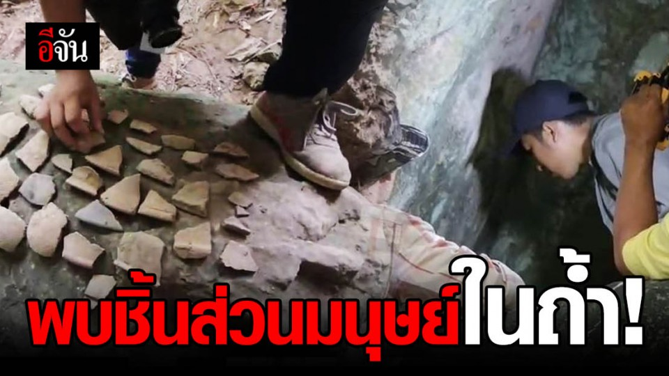 สำรวจถ้ำ พบเครื่องปั้นดินเผา และชิ้นส่วนกระดูกมนุษย์