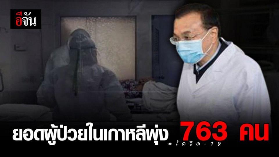 จีนเผยยอดผู้ติดเชื้อไวรัสโควิด-19 เฉียด 8 หมื่นราย