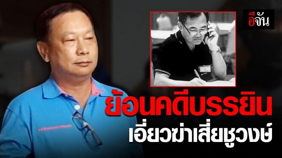ย้อนรอยคดี บรรยินพัวพันฮุบหุ้น-ฆ่าเสี่ยชูวงษ์ ก่อนเอี่ยวฆ่าพี่ชายผู้พิพากษา