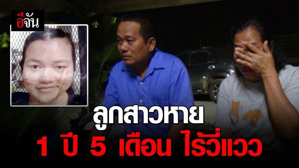 พ่อแม่ร้องสื่อ ช่วยตามหาลูกสาว หลังหายไปนาน 1 ปี 5 เดือน