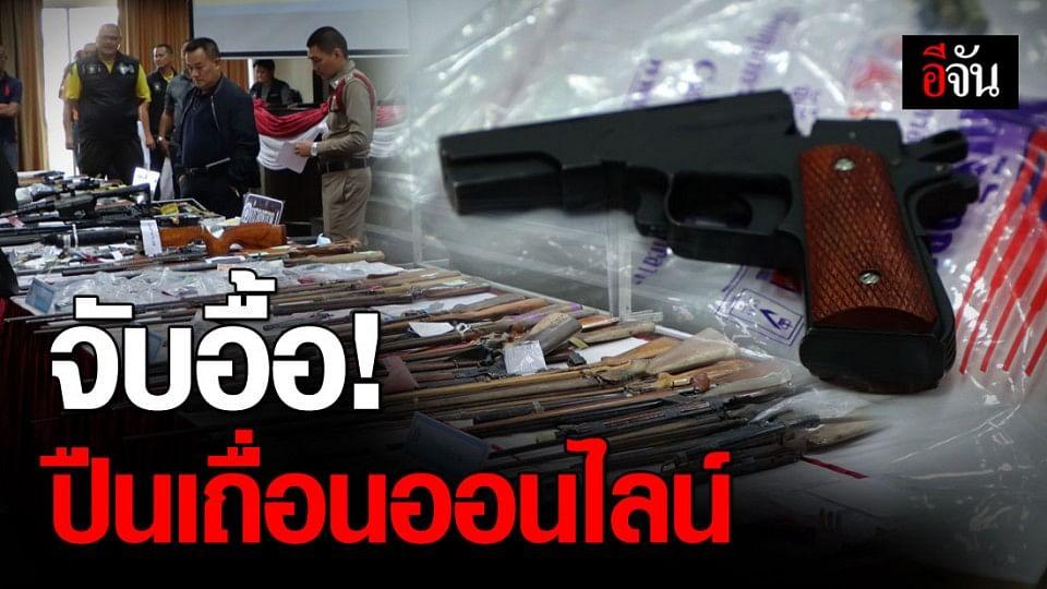 ตำรวจภูธรภาค 1 แถลงจับอาวุธปืนเถื่อน ขายผ่านออนไลน์