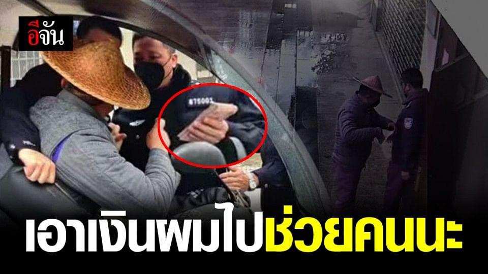 อากงชาวจีน มอบเงินเก็บให้ตำรวจ ไปซื้อหน้ากากสู้โควิด-19