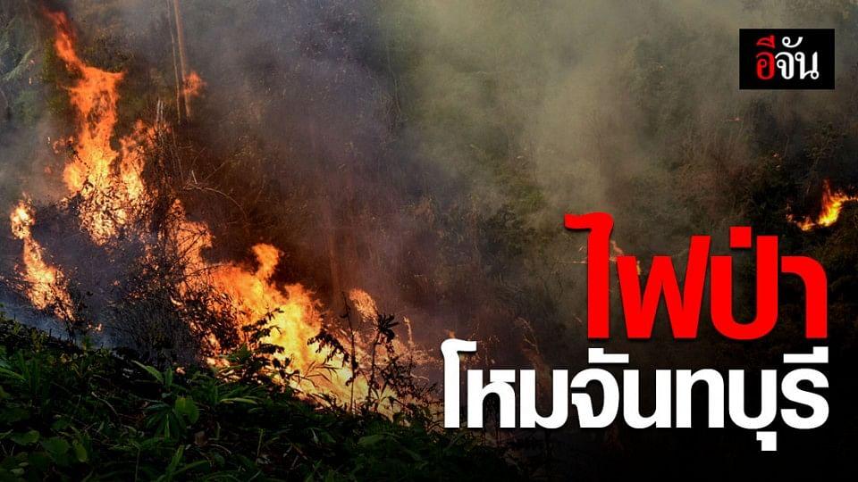 ไฟป่าจันทบุรียังลุกไหม้หลายจุด