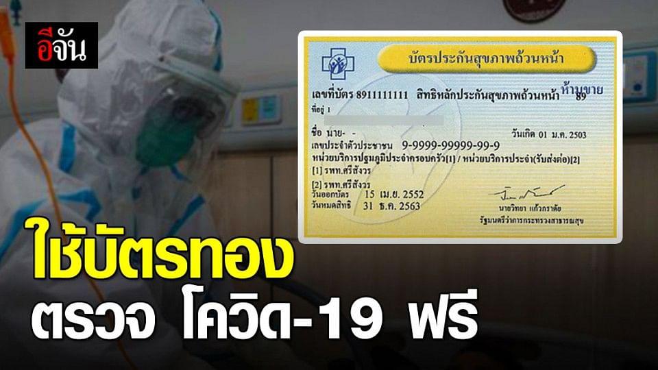 มีอาการเสี่ยง ใช้สิทธิ์บัตรทอง ตรวจหา - รักษา โควิด-19 ฟรี